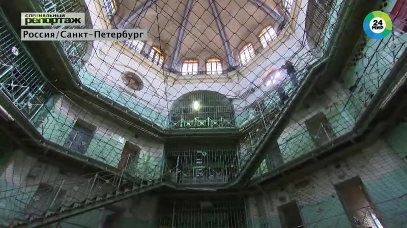 «Кресты»_ история одной тюрьмы - МИР 24