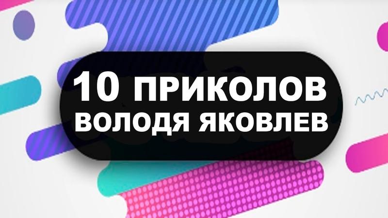 ТОП 10 ПРИКОЛОВ ВОЛОДЯ ЯКОВЛЕВ ПОЛИЦЕЙСКИЙ С РУБЛЕВКИ 4