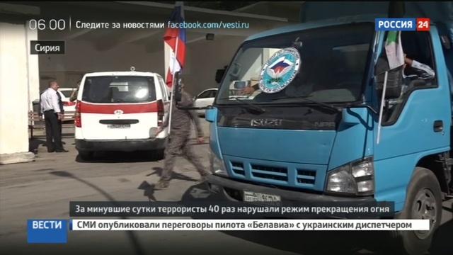 Новости на Россия 24 В Алеппо боевики огласили условия и цену выхода из города для мирных жителей