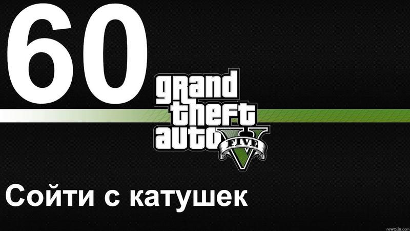 GTA 5 (PC) прохождение от первого лица на золото 60 Сойти с катушек