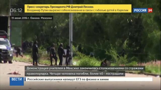 Новости на Россия 24 В Мексике демонстрация учителей завершилась погромами и жертвами
