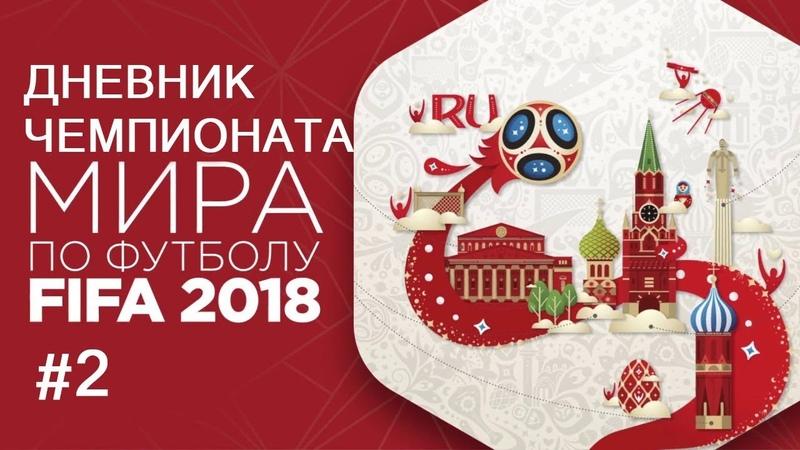 Дневник ЧМ-2018 2 - Отборочный этап