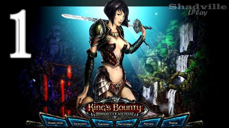 King's Bounty Armored Princess Прохождение 1: Принцесса в доспехах