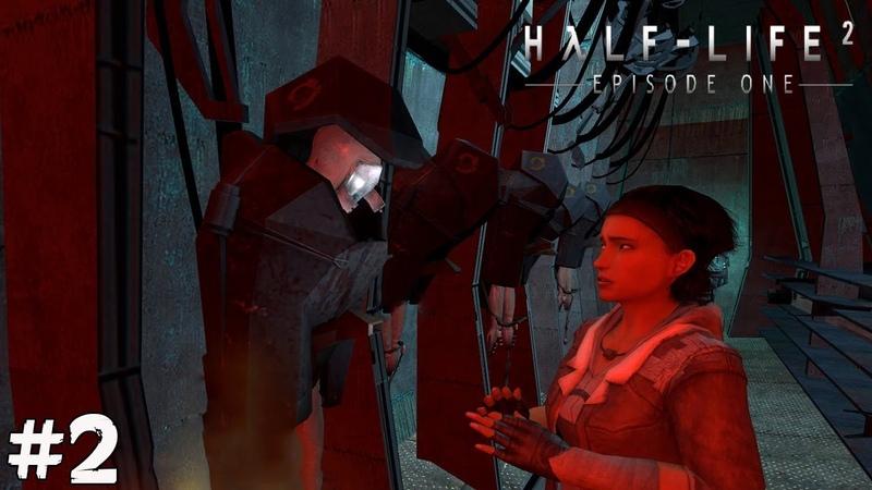 Half-Life 2 Episode One (Прохождение) ▪ ДАВИ ГАДОВ! ▪ 2