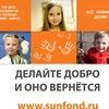 """Благотворительный проект """"Солнце малышам"""""""