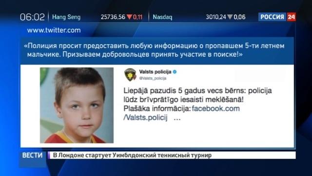 Новости на Россия 24 • В Латвии ведутся поиски пропавшего русскоговорящего мальчика