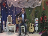 Павел Егоров - Играй.Фестиваль акустического творчества