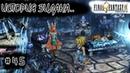 Episode 45 Final Fantasy IX - История Зидана, странный город Бран Бал..