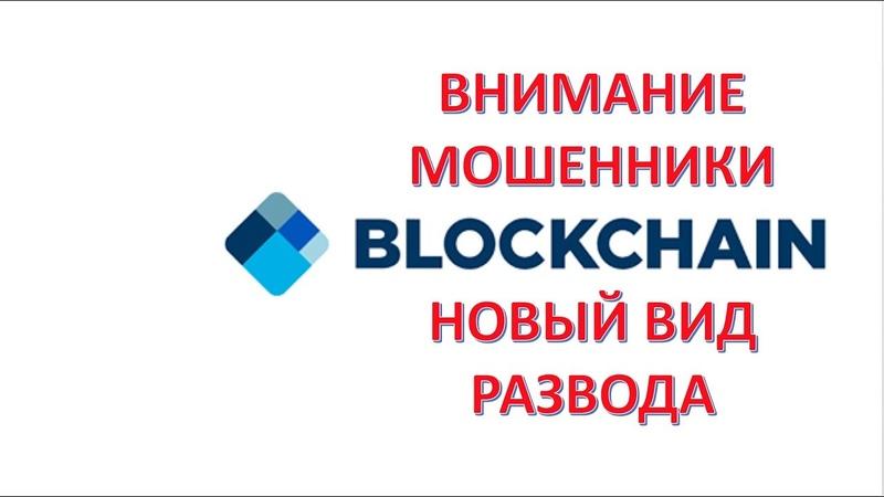 Мошенники воруют Bitcoin с кошельков Blockchain