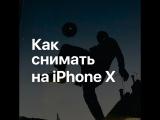 Как снимать отражения на iPhone X