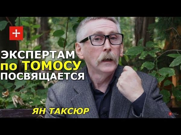 Язык ненависти, патриоты по вызову и лицемерие Минкульта Украины. Ян Таксюр