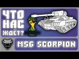 Что нас ждёт? - ЧМ по футболу 2014, M56 Scorpion