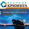 """Справочник моряка """"Вестник крюинга"""""""