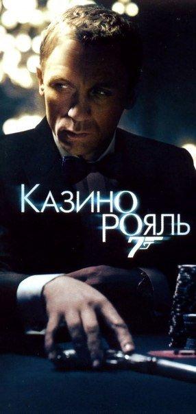 Подборка фильмов про Джеймса Бонда.