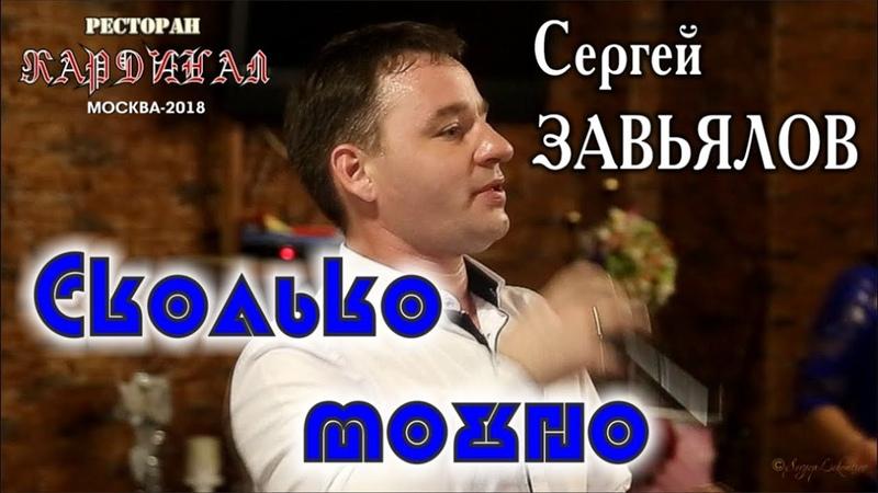 Live Concert/ Full HD/ Сергей ЗАВЬЯЛОВ - Сколько можно (Кардинал. Москва, 21.09.2018)
