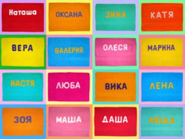 картинки на аву с именами: