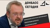 Закрепление курса на ЕС перечёркивает реинтеграцию Донбасса - украинский эксперт