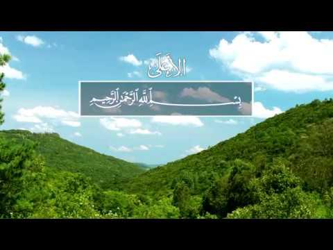 Мухаммад Абу Къа-Къа. Сура 87 Аль-Аля (Всевышний)