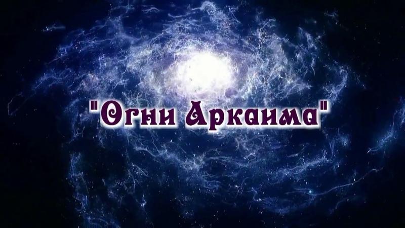 «Огни Аркаима». Фаер-шоу (фрагмент). hd720р