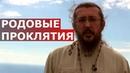 Родовые проклятия Священник Игорь Сильченков