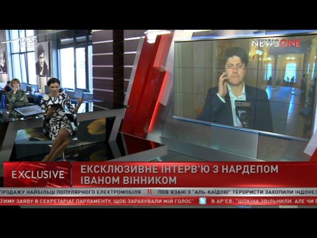Винник: политическое решение о цементировании коалиции принято 29.03.16