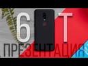 Презентация OnePlus 6T (live) Итоги КОНКУРСА Redmi Note 6 Pro