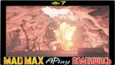 Mad Max™ ► Саботаж ► Прохождение 7