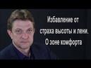 Александр Олифиренко Избавление от страха высоты и лени О зоне комфорта