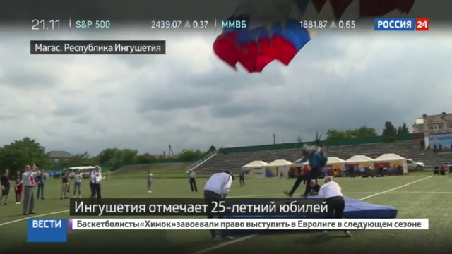 Новости на Россия 24 • Ингушетия отмечает День республики