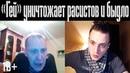 РАСИСТ, БЫДЛО, ГОМОФОБЫ в Чат Рулетке / Лучшие моменты СТРИМА