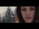 Сумерки. Сага. Рассвет_ Часть 2 (2012) - Концовка.