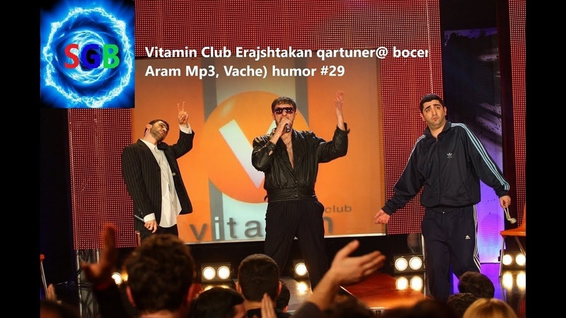 Vitamin Club Erajshtakan qartuner@ bocer@ (Garik, Aram Mp3, Vache) humor 29