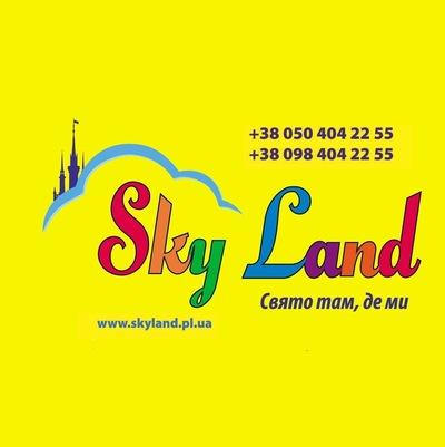 Скай Ленд