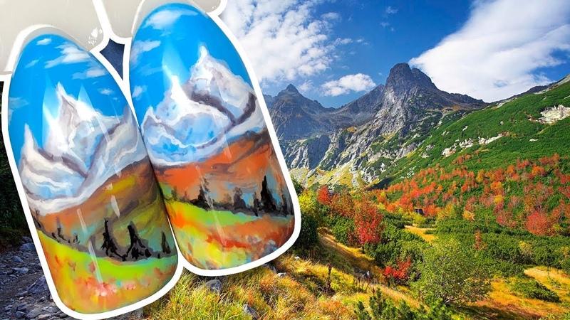 🗻 Осенний Горный Пейзаж 🗻 Осенний Дизайн Ногтей Гель-лаком для Маникюра Пошаговый Мастер Класс