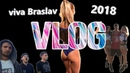 опять пробую VLOGалить на Viva Braslave 2018