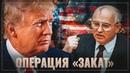 Операция Закат сможет ли Дональд Трамп повторить подвиг Горбачёва