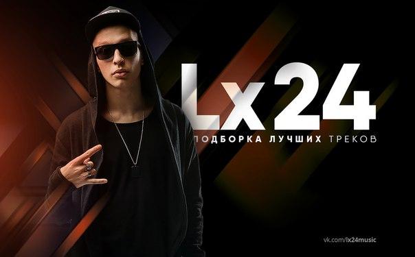 Скачать песню lx34