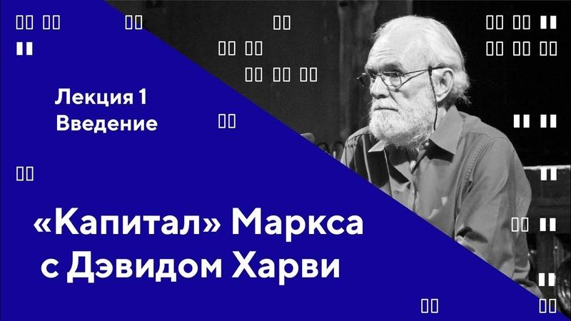 «Капитал» Маркса с Дэвидом Харви | Лекция 1. Введение