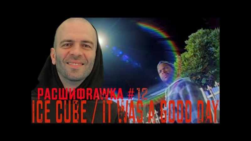 Расшифровка12 / Ice Cube / It Was A Good Day