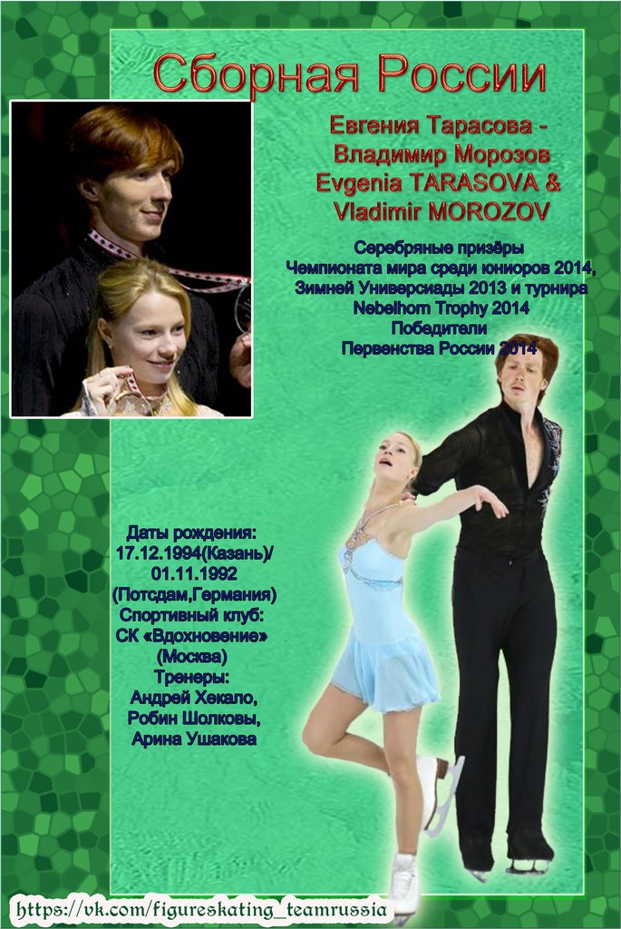 Евгения Тарасова - Владимир Морозов - Страница 3 Tfq7dNCYgDI