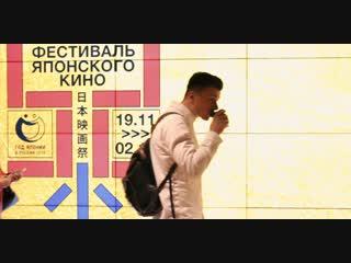 Торжественное открытие 52 фестиваля японского кино в Москве