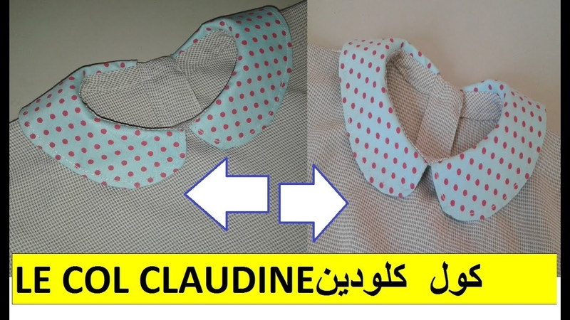 طريقة تفصيل وخياطة الكول كلودينLE COL CLAUDINE