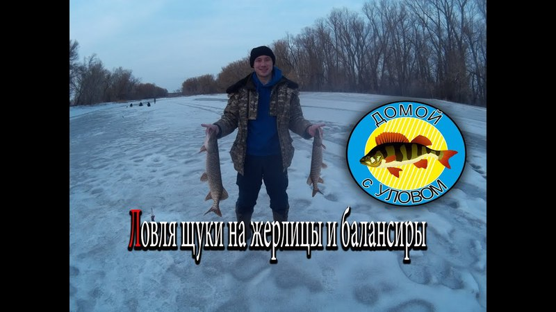 Ловля щуки на жерлицы и балансиры. Зимняя рыбалка.