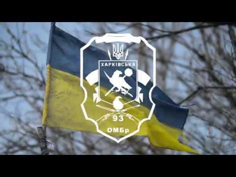 Кліп на гімн 93-ї окремої механізованої бригади