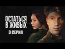 Остаться в живых. 3 серия 2018. Военная драма, мелодрама @ Русские сериалы