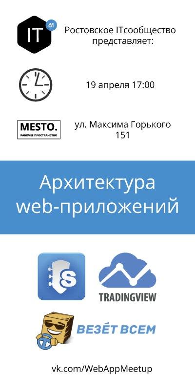События: WebAppMeetup