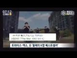 171207 EXO XIUMIN @ Top10 K-POP Import Album