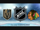 Vegas Golden Knights vs Chicago Blackhawks | 12.01.2019 | NHL Regular Season 2018-2019