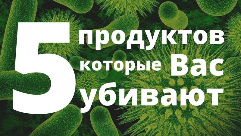 🔥ТОП 5 продуктов, способствующих развитию паразитов и губящих Ваше здоровье. Как убрать паразитов.