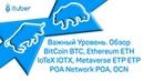 Важный Уровень. Обзор BitCoin BTC, Ethereum ETH, IoTeX IOTX, Metaverse ETP ETP, POA Network POA, OCN